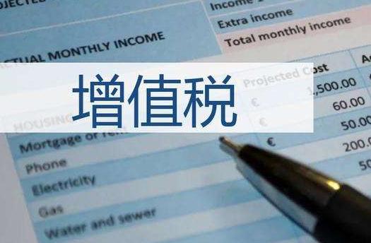 圆心财税|怎样合理避增值税