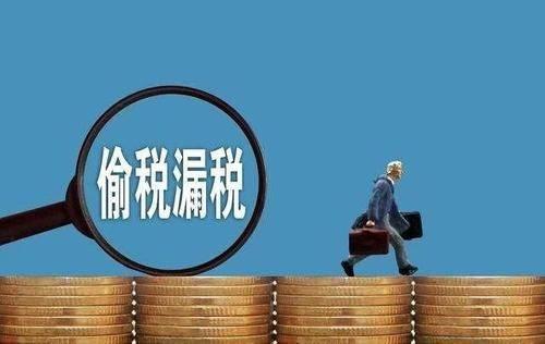 圆心财税 偷税漏税怎么处罚?