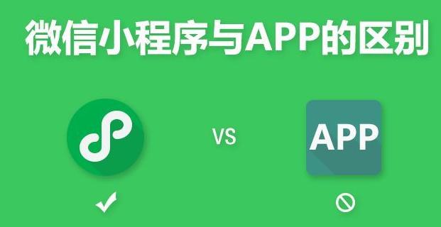 微信小程序和原生APP都有哪些区别