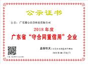 """特大喜讯!广东圆心信息科技有限公司荣获2018年度广东省""""守合同重信用""""企业"""