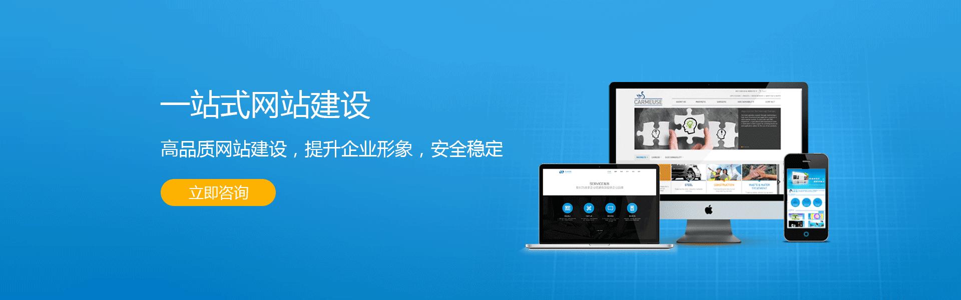 圆心科技-网站建设