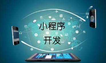 圆心科技|影响微信小程序开发费用的因素有哪些?