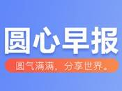 【圆心早报】小米组织架构再调整;苹果重组领导层;格力电器:向全体股东派发36.1亿元