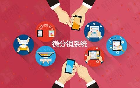 圆心科技|微商城分销模式