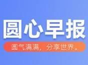 【圆心早报】苹果收跌近10%,市值跌出7000亿美元;马云:中国仍有三个重大机会,企业要修炼好基本功