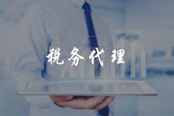 圆心财税|税务代理和代理记账的区别在哪里?