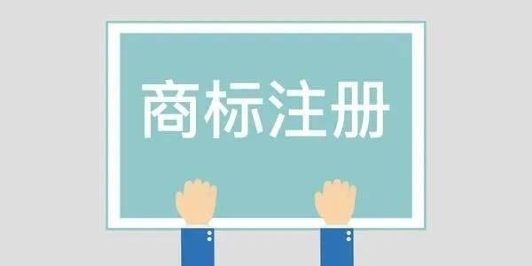 圆心财税|申请注册商标时要注意什么?