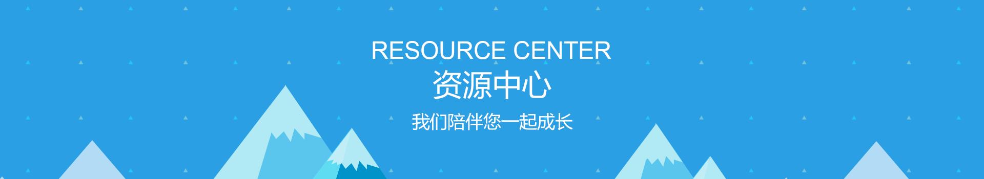 圆心科技-资源中心