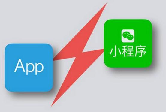小程序和App都有什么优势和劣势?