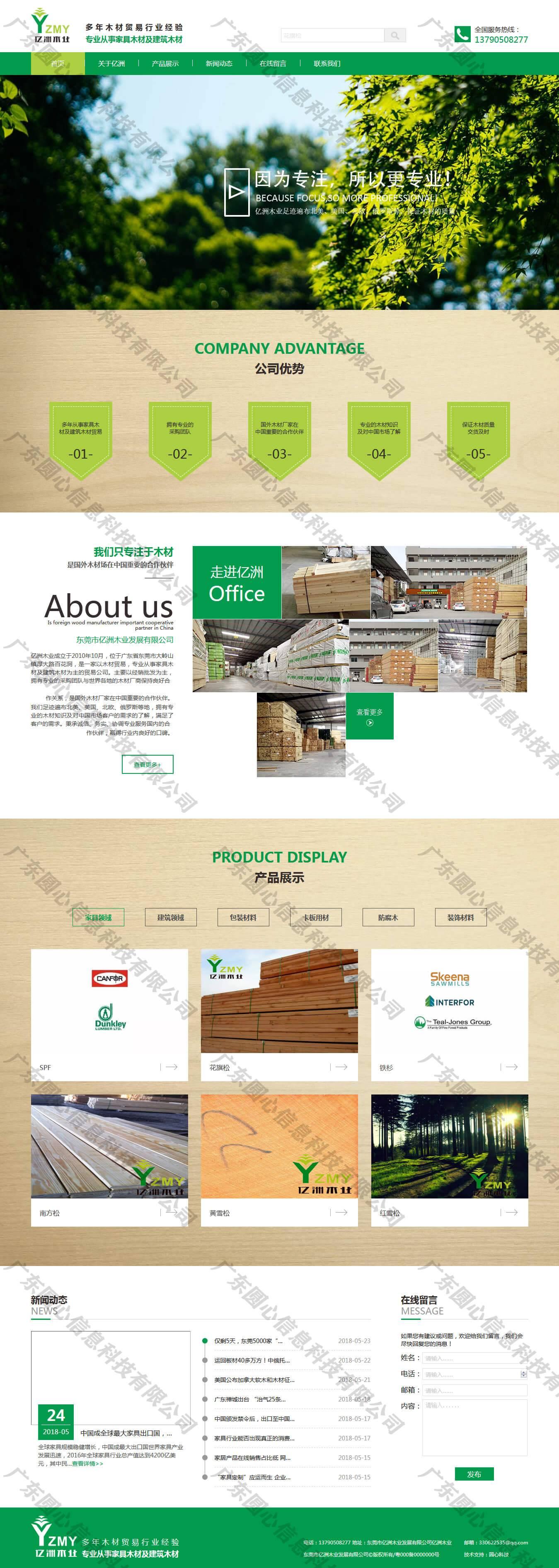 亿洲木业.jpg